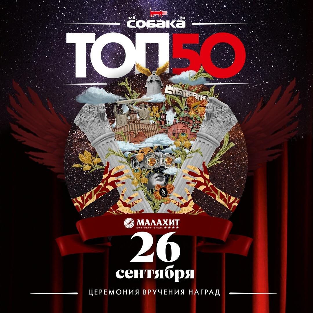 ТОП50: Премия Собака.ru